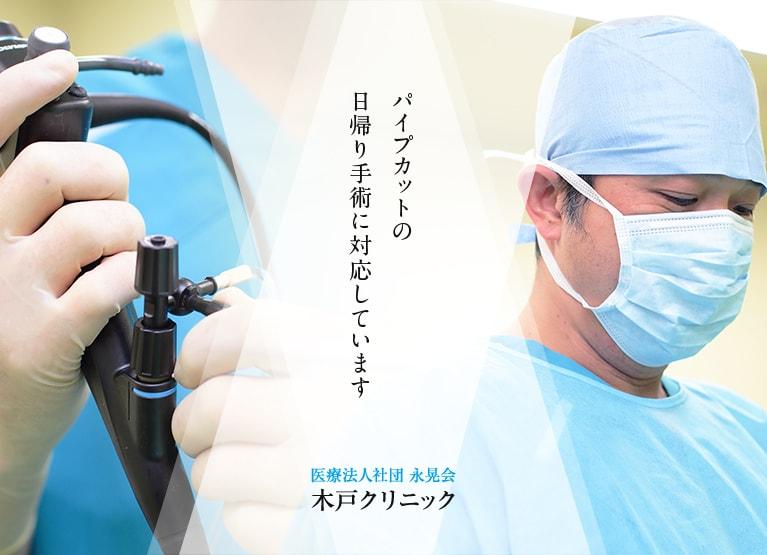 パイプカット・包茎の日帰り手術に対応しています。