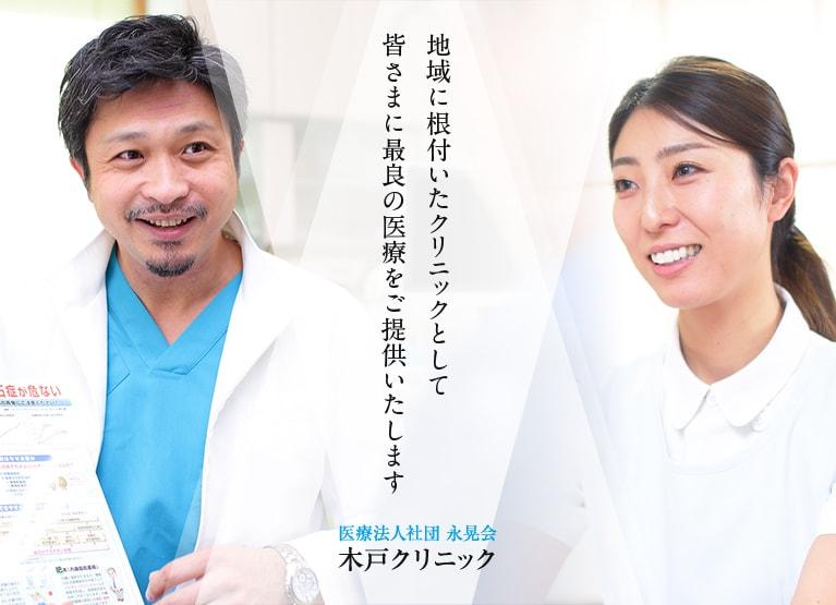 地域に根付いたクリニックとして皆さまに最良の医療をご提供いたします。